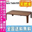 【全国送料無料】【代引利用不可】bois Table105木製 ローテーブル センターテーブル市場 Ichibaウォールナット 天然木 boisシリーズ T-2452BR
