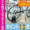 【送料無料】Bike stand buntin road ブンチンロード ideaco イデアコ イデア株式会社【ポイント10倍】自転車 スタンド スマート オシャレ スタイリッシュ バイク サイクル ロードバイク※北海道・沖縄・離島は送料無料対象外