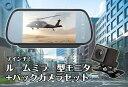 汽車音響 - バックカメラセット 高画質CCDバックカメラ 7インチルームミラーモニター LP-700HB021