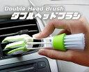 ダブルヘッドブラシ マイクロファイバー ブラシ 車用 コンパクト 清掃用品 LP-CARB02