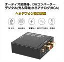 オーディオ変換器 デジタル(光&同軸)からアナログ(RCA)変換 DAコンバーター TOSLINK入力 コンポジット出力 USB、光ケーブル付き 3.5mm出力 イヤホン対応 LP-DACSET35M