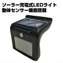 【エントリーで全品ポイント5倍:14日20時〜20日迄】ソーラー充電式LEDライト ソーラ