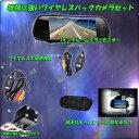 ミラーモニター バックカメラ無線セット 7インチルームミラー 暗視バックカメラ+無線トランスミッター リモコン付き LP-RM70WBTBK006