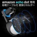 Amazon Echo Dot2 専用 壁掛けエコードット用...