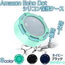 Amazon Echo Dot シリコン保護ケース 防水 防...