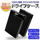 【店内全品P5倍 19日20時〜26日1:59迄】 3.5/2.5インチ両用 SSDも対応 ドライブケース USB3.0接続 HDDケース SATA3.0対応 最大10TB ドライバ不要 アクセスランプ付 外付けケース LP-U3HDDCASE