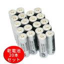 【20本セット】【GP】 アルカリ乾電池 (2本入×10パック) 単3電池 単4電池 リモコン デジタルカメラ 時計 LEDライト LP-AKGP20S