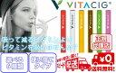 吸う ビタミン ビタシグ VITACIG 正規品 選べる6種類 ミント ストロベリー バニラ ボイステラスベリー チェリー シトラス 健康グッズ 正規代理店