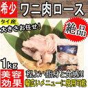大きさお任せ!!【タイ産】ワニ肉 ロース 約1kg クール便送料別/冷凍/ダイエット/バーベキ