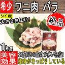 大きさお任せ!!【タイ産】ワニ肉 バラ 約1kg クール便送料別/冷凍/ダイエット/バーベキュ