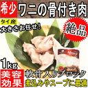 大きさお任せ!!【タイ産】ワニの骨付き肉 約1kg クー