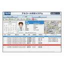 タニタ アルコールチェッカー アルコール測定システム アルブロ for PC Edition FC1000P