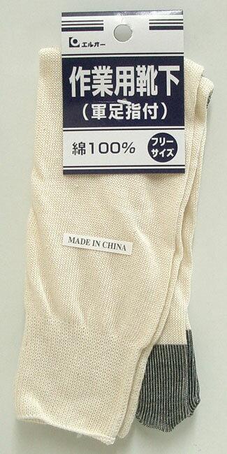 [軍足]作業用靴下(軍足指付)フリーサイズ