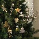 メタルオーナメント ゴールド&シルバー【クリスマス】【クリスマスツリー】【オーナメント】【飾り】【インテリア】【トナカイ】【ツリー】【ハート】【スター】【デコレーション】【ディスプレイ】【オシャレ】【北欧】【05P03Dec16】