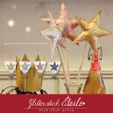 グリッターステッキ エトワール ver.X'mas【クリスマス】【パーティーグッズ】【キラキラ】【ステッキ】【デコレーシ…