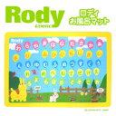 ロディ お風呂マット ひらがなロディ Rody 学習 知育 ...