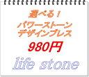 天然石 卸 選べる980円!デザインブレスレット パワーストーン 天然石 ブレス パワ−スト−ンブレス