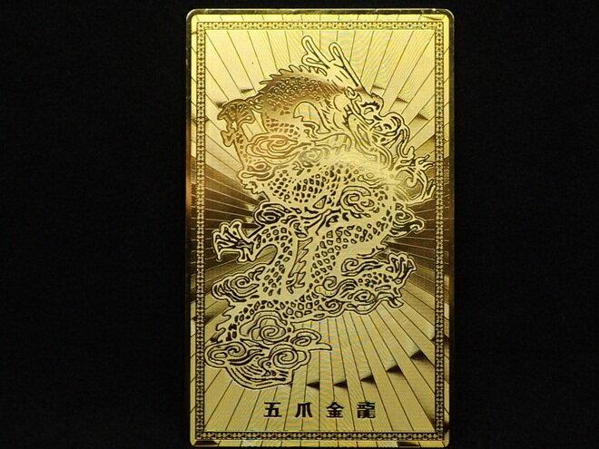 【メール便送料無料】開運◆金運◆風水◆お守り 黄金の開運護符 龍...:lifestone:10001076