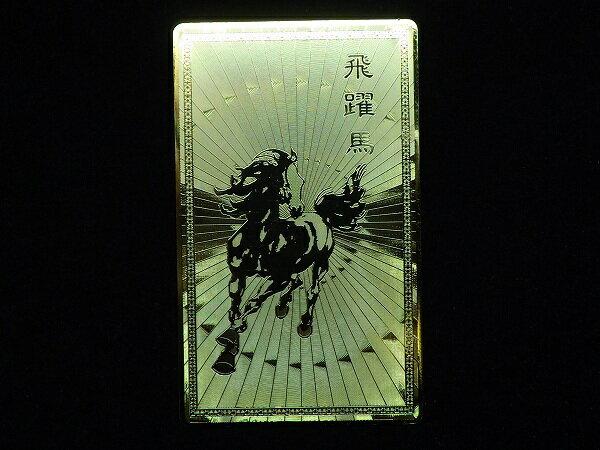 【メール便送料無料】開運◆金運◆風水◆お守り 黄金の開運護符 飛躍馬...:lifestone:10002513