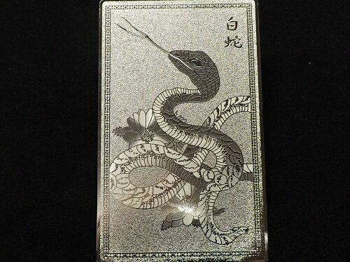 【メール便送料無料】護符◆開運◆金運◆風水◆お守り  白蛇符 シルバー 護符 開運カード...:lifestone:10001051