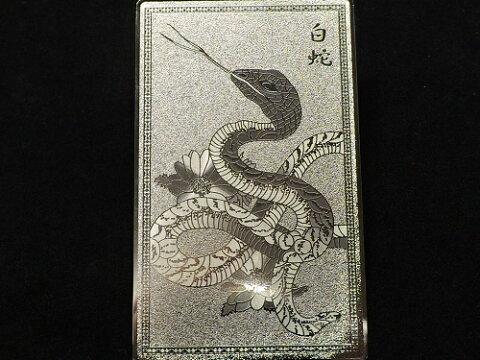 【メール便送料無料】護符◆開運◆金運◆風水◆お守り  白蛇符 シルバー 護符 開運カード