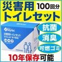 マイレット S-100【簡易トイレ 非常用 使い捨て】