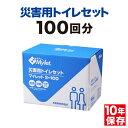 防災 トイレ マイレット S-100【簡易トイレ 非常用 使...