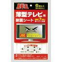 地震対策 耐震シート 防災グッズ 不動王耐震シート 薄型テレビ用(6枚入) FFT-002