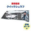 クイックシュラフ 防災用品 避難用品 簡易寝袋