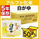 【防災グッズ 非常食 備蓄保存食】 安心米 個食タイプ 白がゆ 50袋入