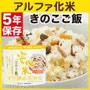 アルファ化米 安心米 きのこご飯 (きのこごはん) 5年保存...