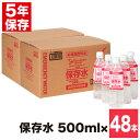 非常用飲料水(5年保存) 500ml 24本×2箱(計48本) 富士山バナジウムウォーターブランド 【送料無料】保存水 保存食