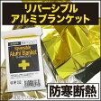 リバーシブルアルミブランケット【防災グッズ 防災シート アルミシート 防災グッツ】