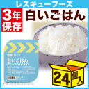 【防災用品 非常食 保存食】 レスキューフーズ 白いごはん 24個入【白飯 ご飯】