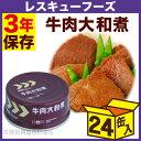 【非常食 缶詰 保存食】レスキューフーズ 牛肉大和煮