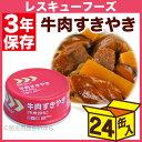 【防災グッズ 非常食 缶詰】レスキューフーズ 牛肉すきやき 24缶入