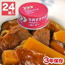レスキューフーズ 牛肉すきやき 24缶入 防災グッズ 非常食 缶詰