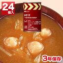 レスキューフーズ みそ汁 24缶入 防災グッズ 非常食 保存食