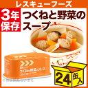 レスキューフーズ つくねと野菜のスープ 24缶入【防災グッズ 非常食 保存食】