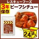 レスキューフーズ ビーフシチュー 24袋入 【非常食 保存食 レトルト食品】