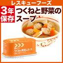 レスキューフーズ つくねと野菜のスープ 【防災グッズ 非常食 保存食】