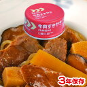 レスキューフーズ 牛肉すきやき 防災グッズ 非常食 缶詰
