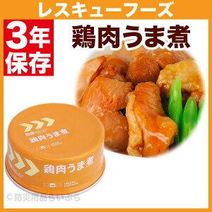 【防災グッズ 非常食保存食】 レスキューフーズ 鶏肉うま煮