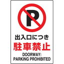 JIS規格安全標識 出入口につき駐車禁止 ユニット 802-251A禁止標識 工場 店舗 倉庫 事務所