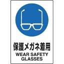 JIS規格安全標識ステッカー 保護メガネ着用 ユニット 802-612