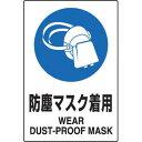 JIS規格安全標識ステッカー 防塵マスク着用 ユニット 802-632