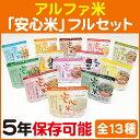 アルファ米 安心米 新・フルセット 全13種類セット アルファー食品のアルファ化米【防災用品 非常食】