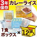 レスキューフーズ 1食ボックス カレーライス 12個入 【防災用品 非常食 備蓄保存食】