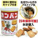 サンリツ 缶入りカンパン(100g)【乾パン 保存食 非常食 防災グッズ 備蓄】
