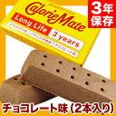 大塚製薬 カロリーメイト ロングライフ チョコレート味 40...